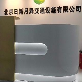北京铭冠伟业办公家具为XX交通设施公司定制办公室家具